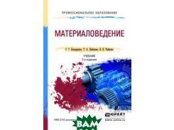 Материаловедение. Учебник для СПО