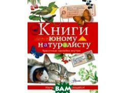 Книги юному натуралисту