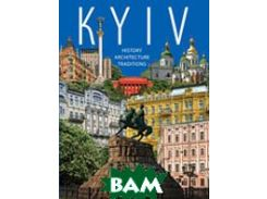 Kyiv - history, architecture, traditions