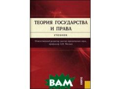 Теория государства и права.Учебник (изд.4-е)