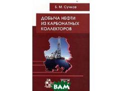 Добыча нефти из карбонатных коллекторов