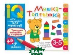 Умные игры с картинками для малышей. Мишка-топтыжка