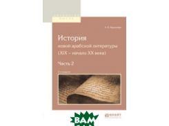 История новой арабской литературы (XIX - начало ХХ века) в 2-х частях. Часть 2