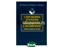 A New Highway to English / Быстрый путь к английскому