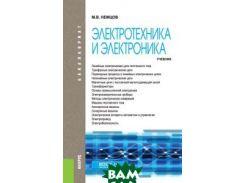 Электротехника и электроника (для бакалавров)