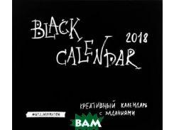 Календарь (на скрепке) 2018. Black Calendar. Креативный календарь с заданиями