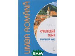 Румынский язык. Начальный курс