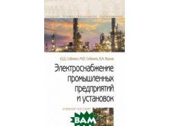 Электроснабжение промышленных предприятий и установок. Учебное пособие