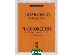 Чайковский. Шесть романсов. Сочинение 16 (ЧС 218-223). Для голоса и фортепиано