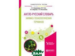 Англо-русский словарь химико-технологических терминов
