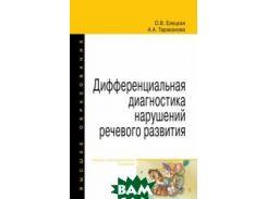 Дифференциальная диагностика нарушений речевого развития: Учебно-методическое пособие