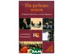 На рубеже веков. Дедушка Крылов и юный Пушкин