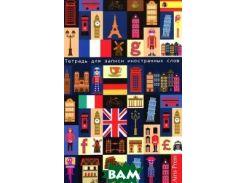 Тетрадь для записи иностранных слов. (Европа)