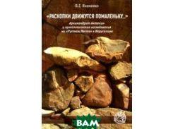 `Раскопки движутся помаленьку...`. Архимандрит Антонин и археологические исследования на `Русском Месте` в Иерусалиме