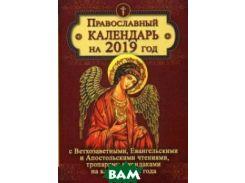 Православный календарь на 2019 год с Ветхозаветными, Евангельскими и Апостольскими чтениями, тропарями и кондаками на каждый день