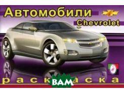Chevrolet. Раскраска