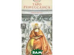 Таро Ренессанса