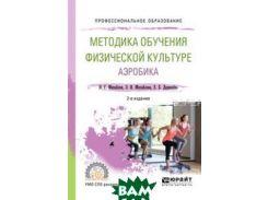 Методика обучения физической культуре. Аэробика. Учебное пособие для СПО
