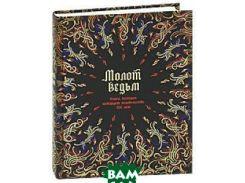Молот ведьм. Против ведьм и ереси их наимощнейшее оружие в трех частях. Книга, которая шокирует человечество 500 лет