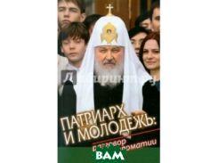 Патриарх и молодежь. Разговор без дипломатии