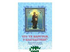 Что Тя наречем, о Благодатная? Православный календарь на 2019 год
