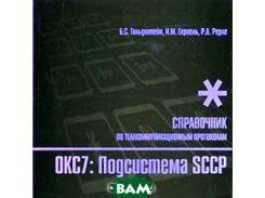 Стек протоколов ОКС7. Подсистема SCCP: справочник