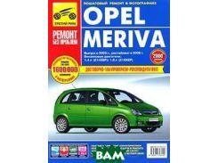 Opel Meriva. Руководство по эксплуатации, техническому обслуживанию и ремонту