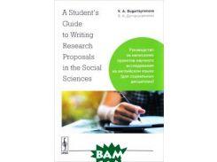 A Student`s Guide to Writing Research Proposals in the Social Sciences. Руководство по написанию проектов научного исследования на английском языке (для социальных дисциплин)