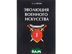 Эволюция военного искусства. В 2 томах. Том 1