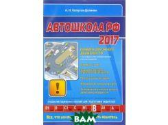 Автошкола РФ 2017