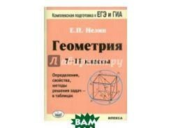 Геометрия. 7-11 классы. Определения, свойства, методы решения задач - в таблицах. Подготовка к ЕГЭ и ГИА (ОГЭ)