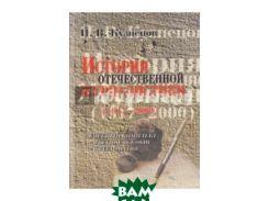 История отечественной журналистики (1917-2000). Учебник. Хрестоматия