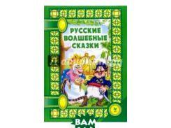 Русские волшебные сказки (зеленая)