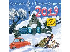 Круглый год в Простоквашино. Знаменитые герои Простоквашино в календаре с наклейками