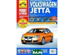 Volkswagen Jetta. Руководство по эксплуатации, техническому обслуживанию и ремонту