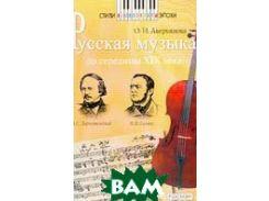 Русская музыка до середины XIX в.
