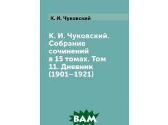 К. И. Чуковский. Собрание сочинений в 15 томах. Том 11. Дневник (1901 1921)