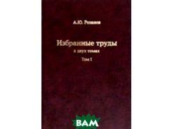 Избранные труды. В 2-х томах. Том 1