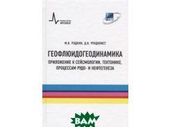 Геофлюидогеодинамика. Приложение к сейсмологии, тектонике, процессам рудо- и нефтегенеза