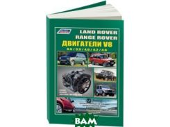 Land Rover двигатели V8 устанавливались на Discovery, Defender, Range Rover, New Range Rover бензин. Руководство по ремонту и эксплуатации двигателя