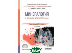 Минералогия с основами кристаллографии. Учебное пособие для СПО