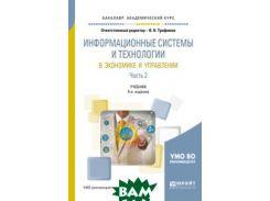 Информационные системы и технологии в экономике и управлении в 2-х частях. Часть 2. Учебник для бакалавров для академического бакалавриата