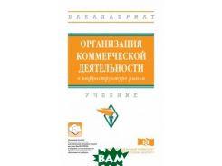 Организация коммерческой деятельности в инфраструктуре рынка. Учебник