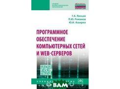 Программное обеспечение компьютерных сетей и web-серверов