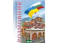 Українсько-болгарский розмовник