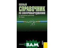 Полный справочник по электрооборудованию