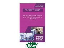 Ветеринарная рецептура с основами технологии лекарств