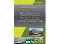 Микропроцессорная система диспетчерского контроля устройств железнодорожной автоматики и телемеханики