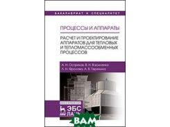 Процессы и аппараты. Расчет и проектирование аппаратов для тепловых и тепломассообменных процессов
