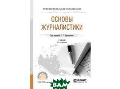Основы журналистики. Учебник для СПО